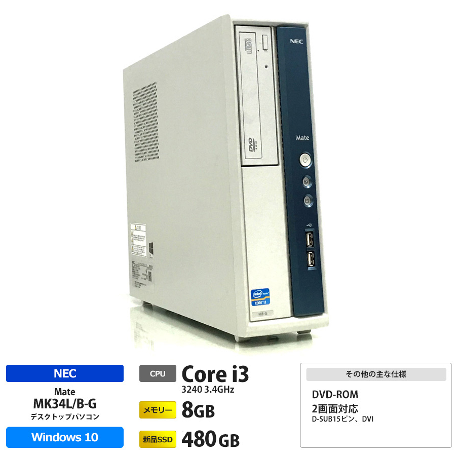 NEC Mate MK34L/B-G / Corei3 3240 3.4GHz / メモリー8GB 新品SSD480GB / Windows10 Home 64bit / DVD-ROM ※WPS Office、キーボード・マウス別売