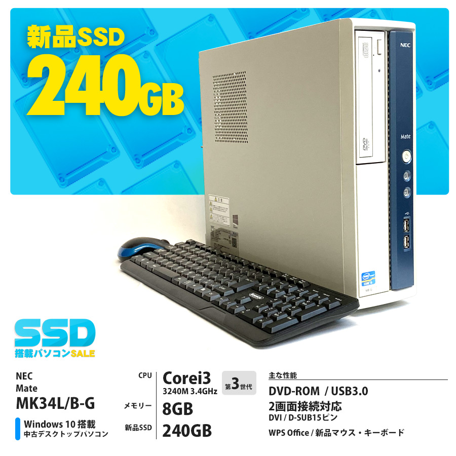 NEC 【SSDセール】Mate MK34L/B-G / Corei3 3240 3.4GHz / メモリー8GB 新品SSD240GB / Windows10 Home 64bit / DVD-ROM 【管理コード:0096】