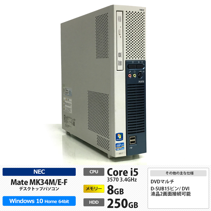 NEC Mate MK34M/E-F Core i5-3570 3.4GHz[最大3.8GHz] / メモリー8GB HDD250GB / Windows 10 Home 64bit / DVDマルチ ※WPS Office キーボード・マウス別売り[管理コード:0122]