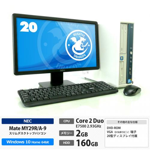 NEC 【20型液晶付き】Mate MY29R/A-9 Core2Duo 2.93GHz / メモリー2GB HDD160GB Windows10 Home 64bit / DVD-ROM / 20型液晶 E2014F付属 / キーボード・マウス開封品 ※WPS Officeの付属ありません。