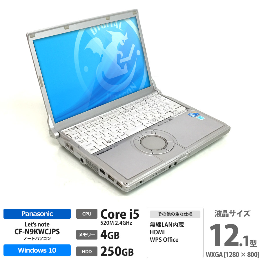 Panasonic Let's Note CF-N9KWCJPS Corei5 520M 2.4GHz / メモリー4GB HDD250GB / Windows10 Home 64bit / 12.1型 WXGA液晶 / 無線LAN内蔵