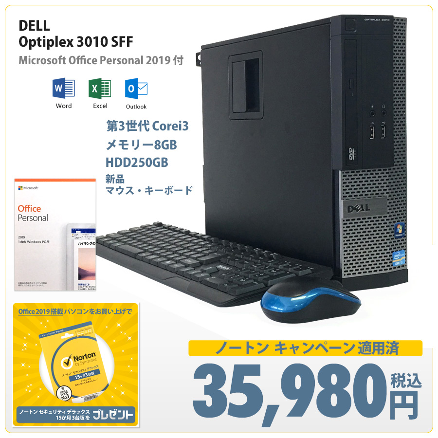 DELL 【ノートンセキュリティ プレゼント】美品 OptiPlex 3010 SFF Corei3 3240 3.4GHz / メモリー8GB HDD250GB / Windows10 Home 64bit / DVD-ROM / HDMI端子搭載 /  Microsoft Office Personal 2019 (Word、Excel、Outlook)[管理コード:7792]
