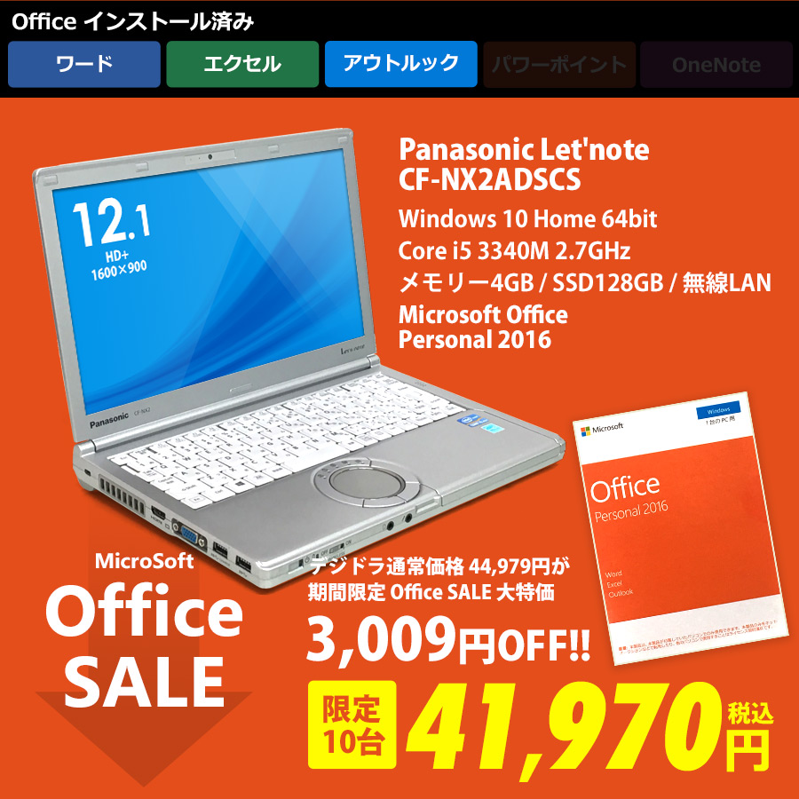 Panasonic 【Microsoft Office セール 3,000円OFF】Let's note CF-NX2ADSCS Core i5-3340M 2.7GHz / メモリー4GB SSD128GB / Windows10 Home 64bit / 12.1型[1600×900] / 無線LAN Bluetooh Webカメラ内蔵 / Microsoft Office Personal 2016