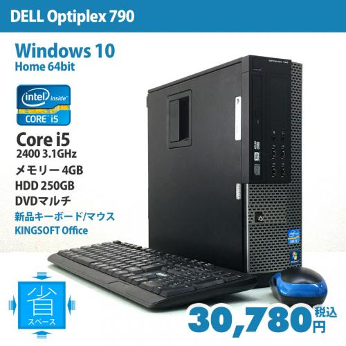 DELL 【外装難】Optiplex 790 SFF Corei5 2400 3.1GHz (メモリー4GB、HDD250GB、DVDマルチ、Windows10 Home 64bit) (塗装はげ・ゴム足取れ)
