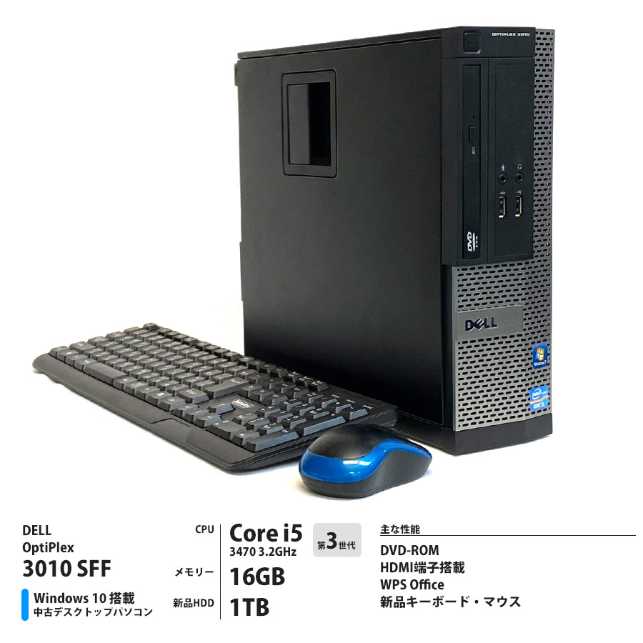 OptiPlex 3010 SFF Corei5 3470 3.2GHz / メモリー16GB 新品HDD1TB / Windows10 Home 64bit / DVD-ROM / HDMI端子搭載 [管理コード:7690]