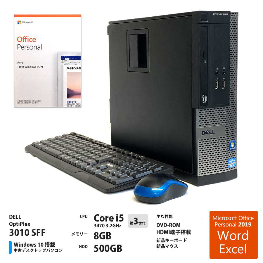 DELL OptiPlex 3010 SFF Corei5 3470 3.2GHz / メモリー8GB HDD500GB / Windows10 Home 64bit / DVD-ROM / HDMI端子搭載 / Microsoft Office Personal 2019 プリインストール [管理コード:7690]