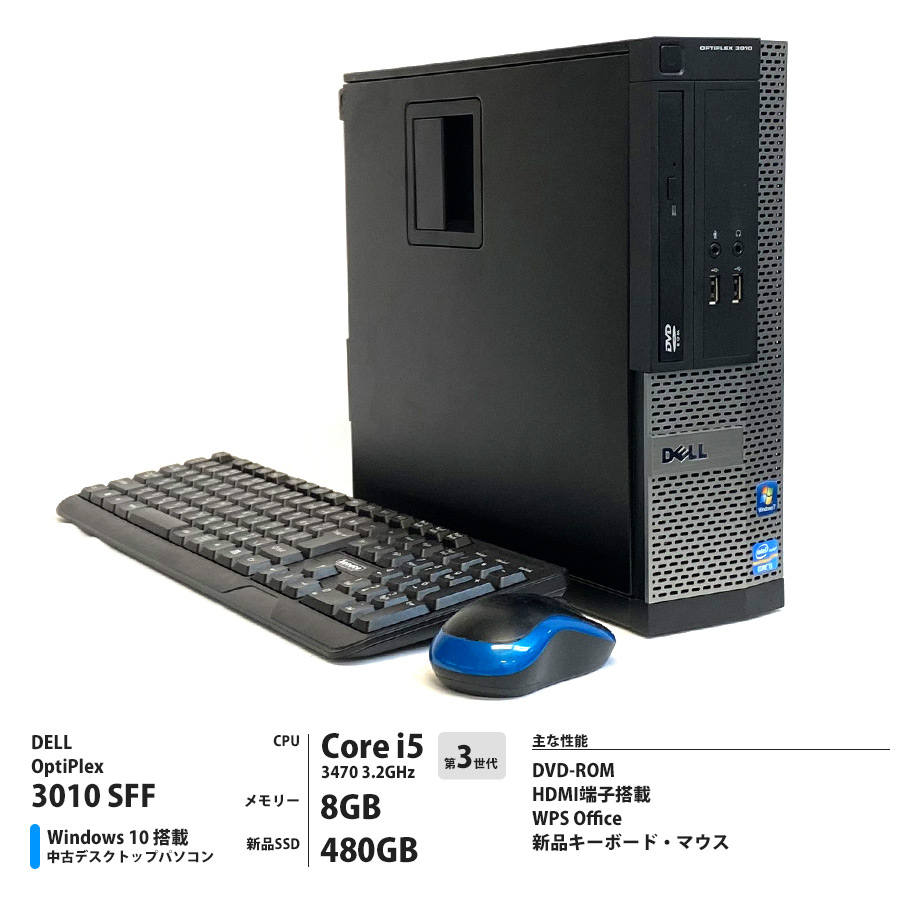 OptiPlex 3010 SFF Corei5 3470 3.2GHz / メモリー8GB 新品SSD480GB / Windows10 Home 64bit / DVD-ROM / HDMI端子搭載 [管理コード:1591]