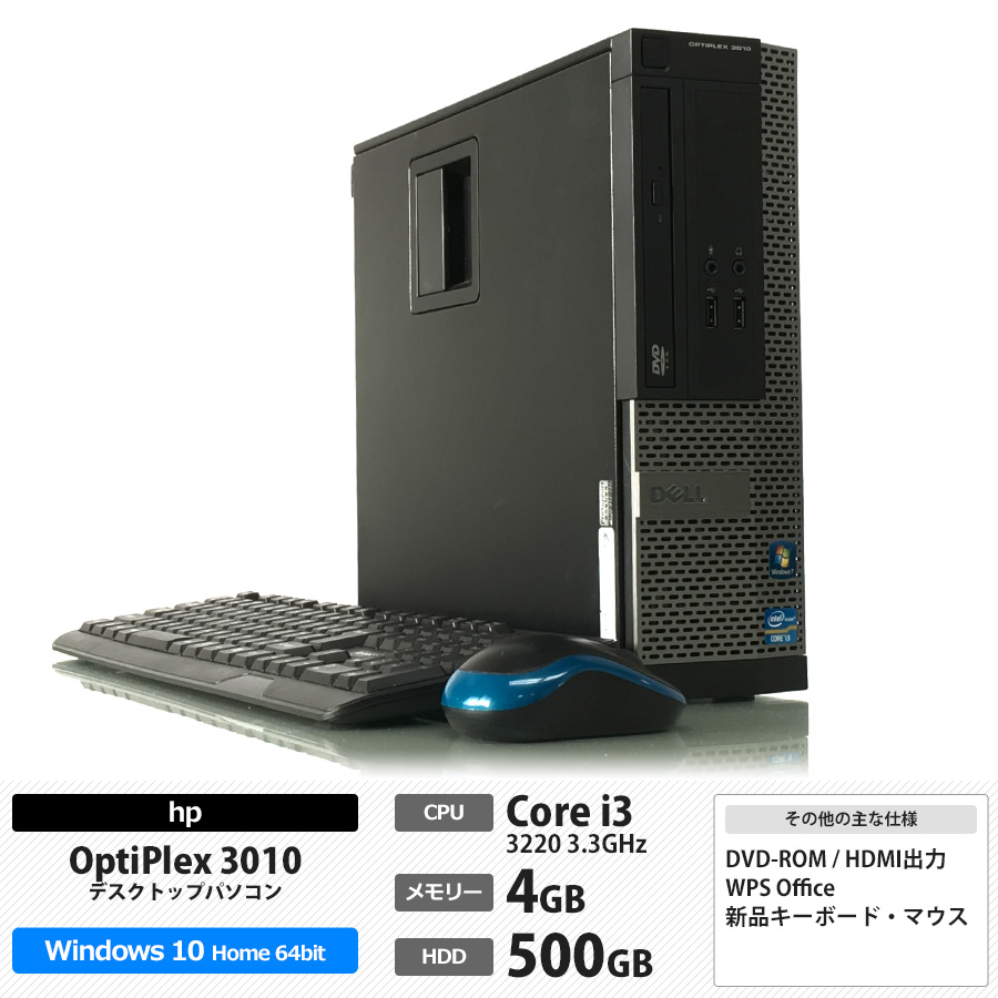 DELL OptiPlex 3010 SFF Corei3 3220 3.3GHz / メモリー4GB HDD500GB / Windows10 Home 64bit / DVD-ROM