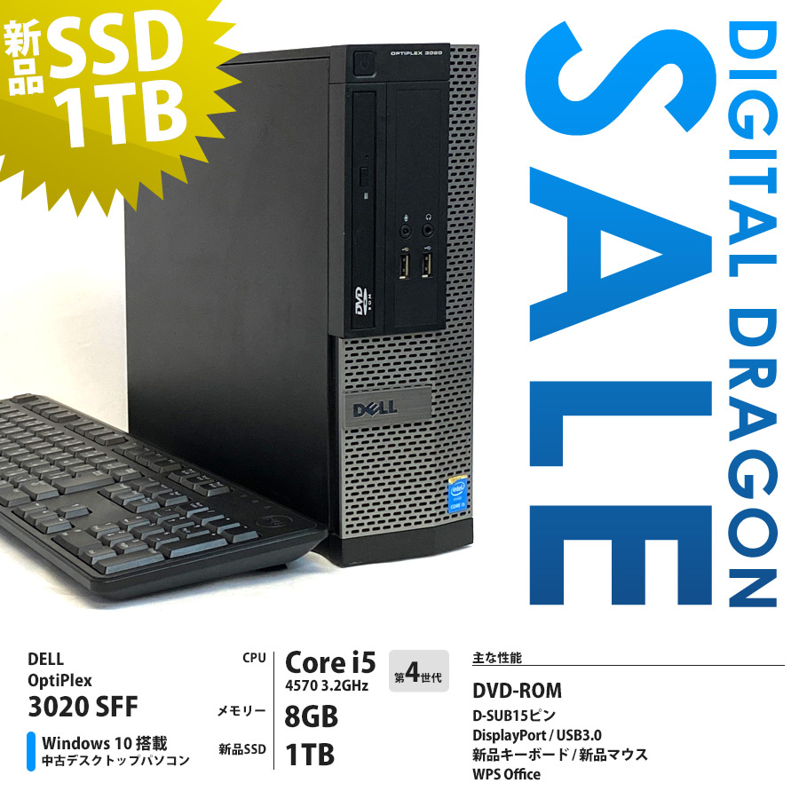 DELL 【セール】OptiPlex 3020 SFF / Corei5 4570 3.2GHz / メモリー8GB 新品SSD1TB / Windows10 Home 64bit / DVD-ROM [管理コード:5439]