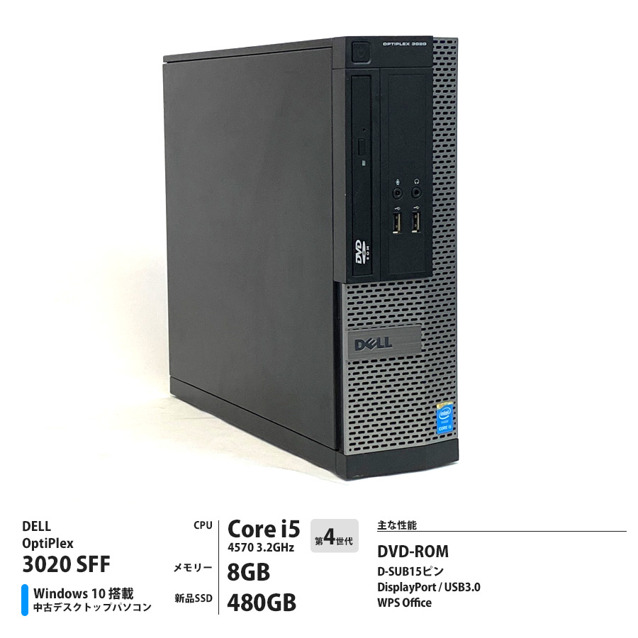 DELL OptiPlex 3020 SFF / Corei5 4570 3.2GHz / メモリー8GB 新品SSD480GB / Windows10 Home 64bit / DVD-ROM ※キーボード・マウス別売 [管理コード:5439-U]