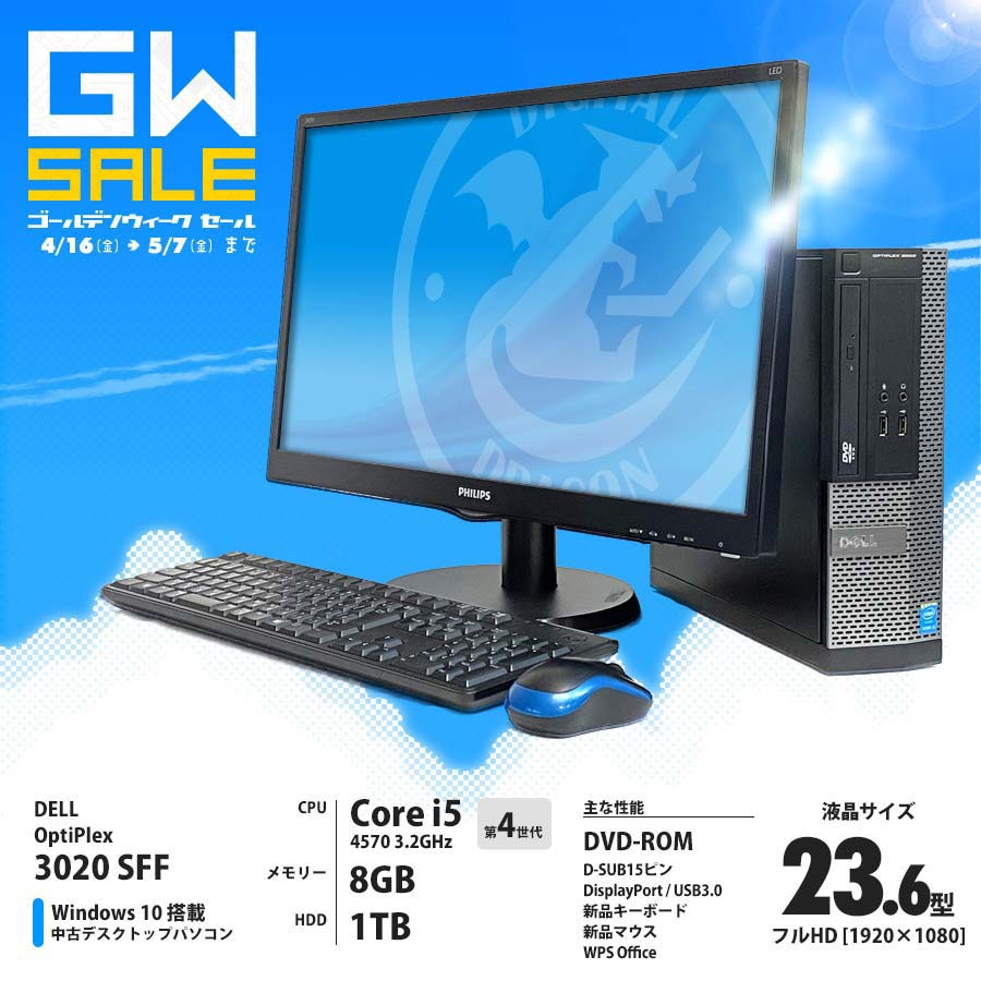 【GWセール】OptiPlex 3020 SFF / Corei5 4570 3.2GHz / メモリー8GB HDD1TB / Windows10 Home 64bit / DVD-ROM / PHILIPS 23.6型液晶ディスプレイ  [管理コード:5439-U]