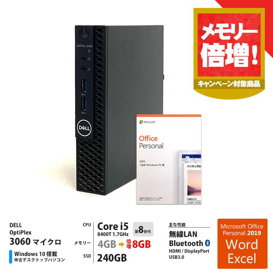 中古パソコン DELL OptiPlex 3060 Micro