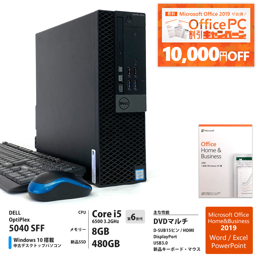 DELL 【10000円OFF / 最新Office搭載セール】 OptiPlex 5040 Corei5 6500 3.2GHz メモリー8GB 新品SSD480GB / Windows10 Home / DVDマルチ / Microsoft Office Home&Business 2019 プリインストール [管理コード:2037]