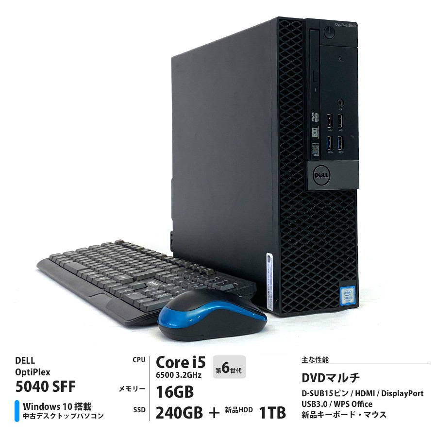 DELL 【即納】OptiPlex 5040 Corei5 6500 3.2GHz メモリー16GB SSD240GB[M.2] + 新品HDD1TB / Windows10 Home / DVDマルチ [管理コード:2037]