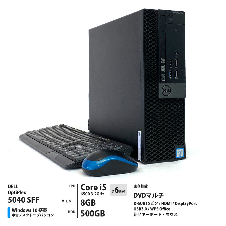 OptiPlex 5040 Corei5 6500 3.2GHz メモリー8GB HDD500GB / Windows10 Home / DVDマルチ [管理コード:2037]