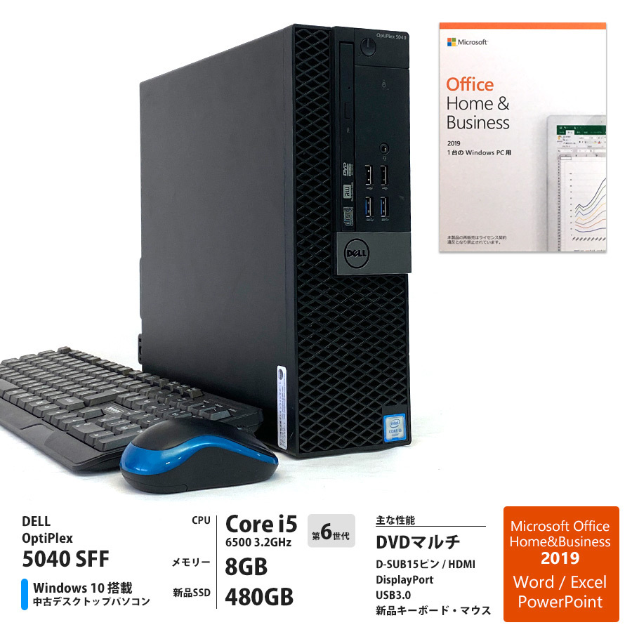 DELL OptiPlex 5040 Corei5 6500 3.2GHz メモリー8GB 新品SSD480GB / Windows10 Home / DVDマルチ / Microsoft Office Home&Business 2019 プリインストール [管理コード:2037]