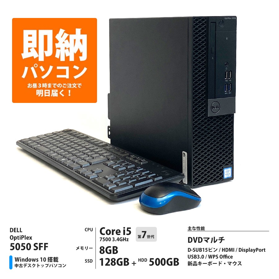 【即納 / 美品】OptiPlex 5050 SFF / Corei5-7500 3.40GHz / メモリー8GB SSD128GB + HDD500GB / Windows10 Home 64bit / DVDマルチ [管理コード:9395]