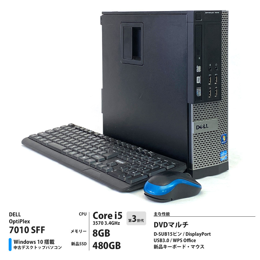 DELL OptiPlex 7010 SFF Corei5 3570 3.4GHz / メモリー8GB 新品SSD480GB / Windows10 Home 64bit / DVDマルチ  [管理コード:7940]