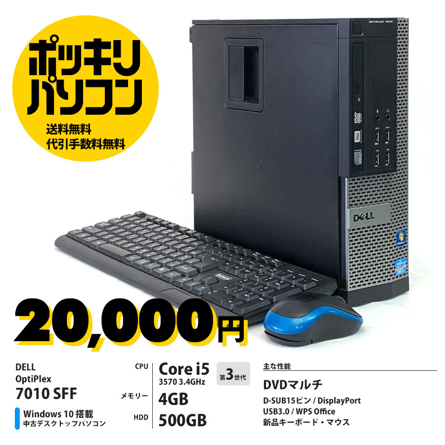 DELL OptiPlex 7010 SFF Corei5 3570 3.4GHz / メモリー4GB HDD500GB / Windows10 Home 64bit / DVDマルチ  [管理コード:7940]