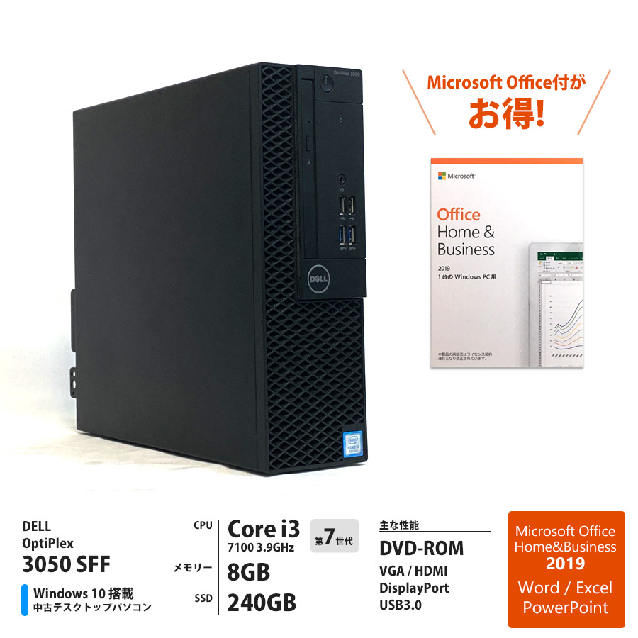 【美品】OptiPlex 3050 SFF / Corei3 7100 3.9GHz / メモリー8GB SSD240GB / Windows10 Home 64bit / DVD-ROM / Microsoft Office Home&Business 2019 プリインストール ※キーボード・マウス別売 [管理コード:4069]