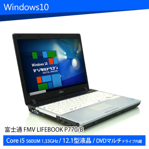【Windows10搭載】 FMV LIFEBOOK P770/B Core i5-560UM 1.33GHz (メモリー2GB、HDD160GB、DVDマルチ、Windows10 Home 64bit MAR、12.1型液晶)