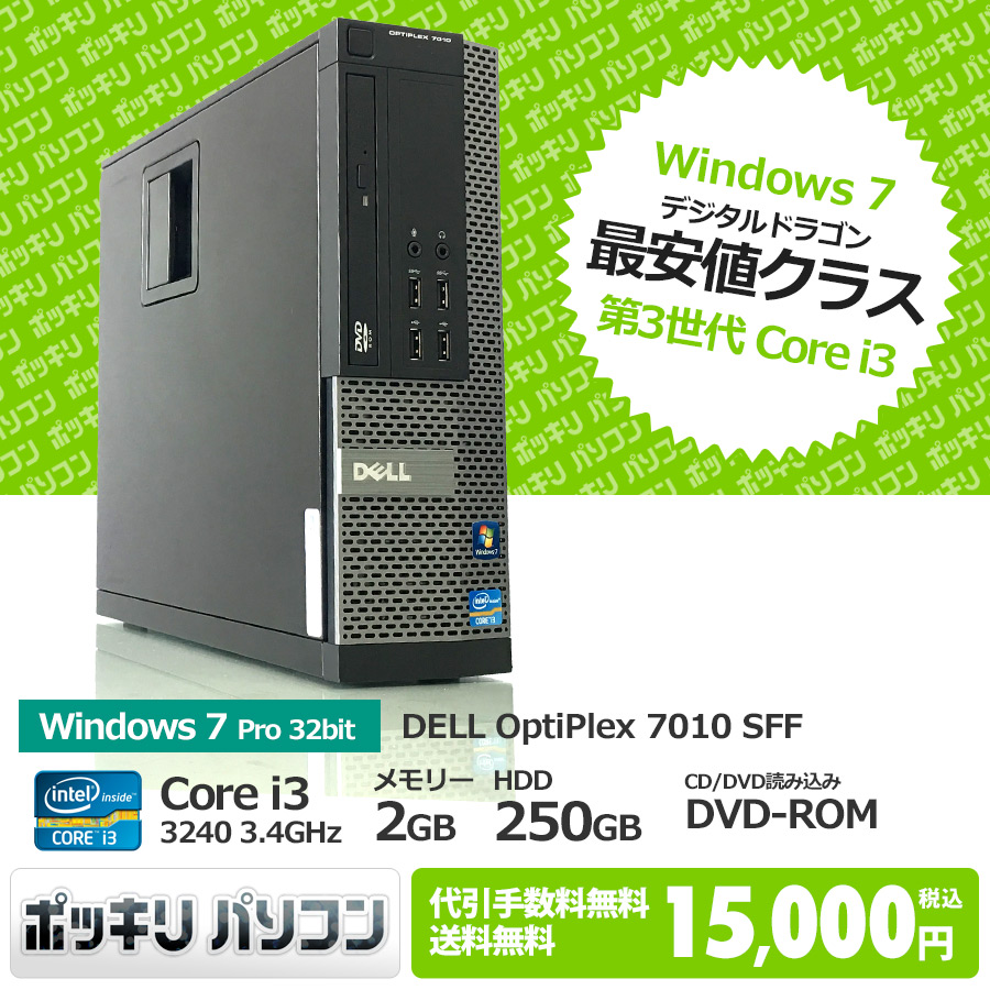 【15,000円ポッキリ】OptiPlex 7010 SFF Core i3-3240 3.4GHz / メモリー2GB / HDD250GB /  Windows7 Pro 32bit / DVD-ROM ※WPS Office・マウス・キーボード別売