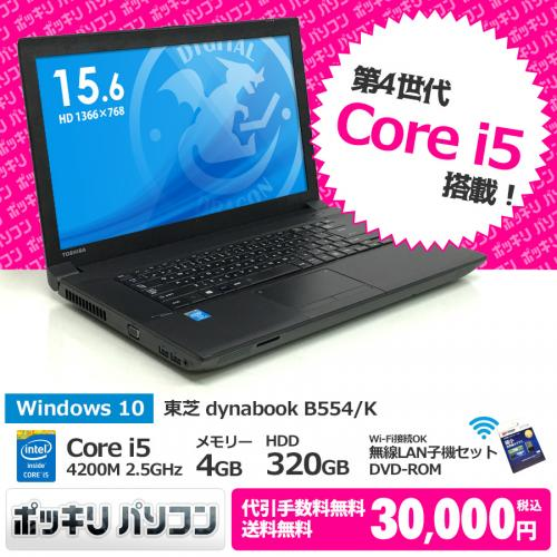 東芝 【30,000円ポッキリ】dynabook B554/K / Core i5 4200M 2.5GHz / メモリー4GB HDD320GB / Windows10 Home 64bit / DVD-ROM / 15.6型 / 無線LAN子機付