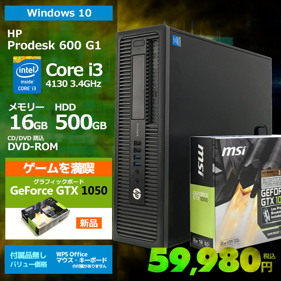 HP ProDesk 600 G1 Corei3 4130 3.4GHz / GeForce GTX 1050 / メモリー16GB HDD500GB / Windows10 Home 64bit / DVD-ROM ※WPS Office キーボード・マウスの付属がありません。