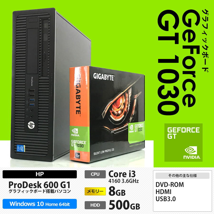 HP ProDesk 600 G1 Corei3 4160 3.6GHz / 新品 GIGABYTE GeForce GT 1030 / メモリー8GB HDD500GB / Windows10 Home 64bit / DVD-ROM ※WPS Office キーボード・マウスの付属がありません。