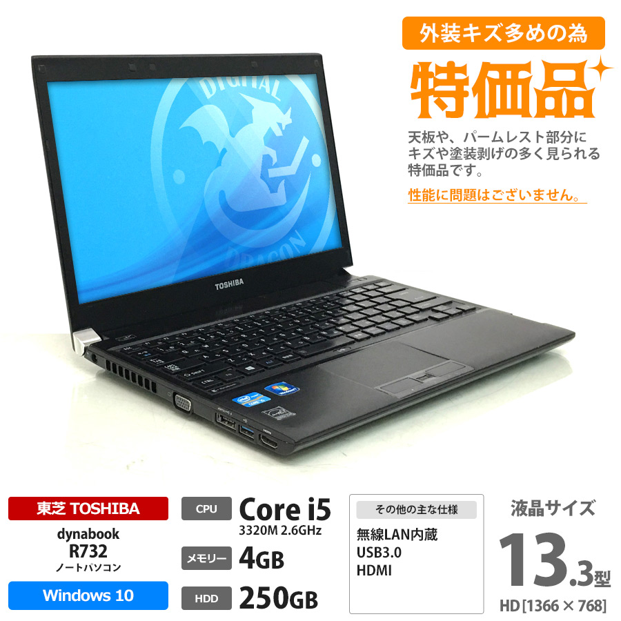 東芝 dynabook R732 Corei5 3210M 2.5GHz / メモリー4GB HDD250GB / Windows10 Home 64bit / 13.3型 HD液晶 / 無線LAN搭載 ※WPS Office 別売