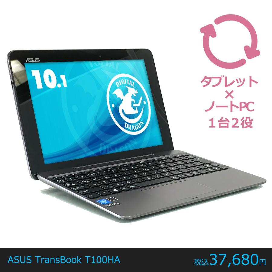 TransBook T100HA Atom Z8500 1.44GHz Windows10 Home 64bit 10.1型[1280x800] 無線LAN Bluetooh