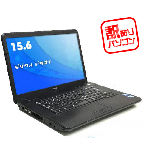 NEC 【訳あり】【キーすり減り 他】VersaPro VJ22L/R-D Corei3 2330M 2.2GHz (メモリー2GB、HDD250GB、Windows10 Home 64bit、DVD-ROM)[B2/71500]