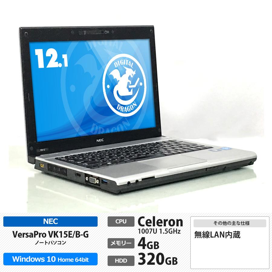 VersaPro VK15E/B-G / Celeron 1007U 1.5GHz / メモリー4GB HDD320GB / Windows 10 Home 64bit /
