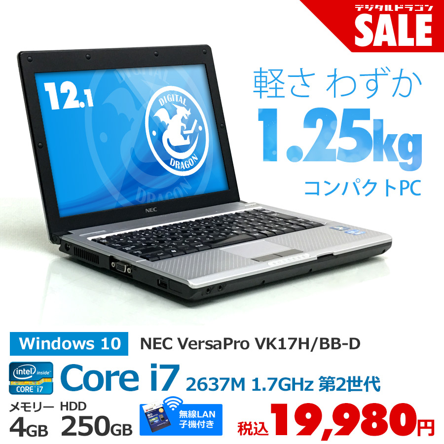 NEC 【セール】VersaPro VK17H/BB-D Core i7 2637M 1.7GHz / メモリー4GB HDD250GB Windows10 Home 64bit 無線LAN子機付 12.1型ワイド液晶[1280×800]