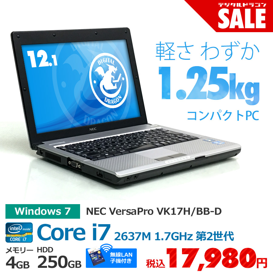 NEC 【セール】VersaPro VK17H/BB-D Core i7 2637M 1.7GHz / メモリー4GB HDD250GB Windows7 Professional 32bit 無線LAN子機付 12.1型ワイド液晶[1280×800]