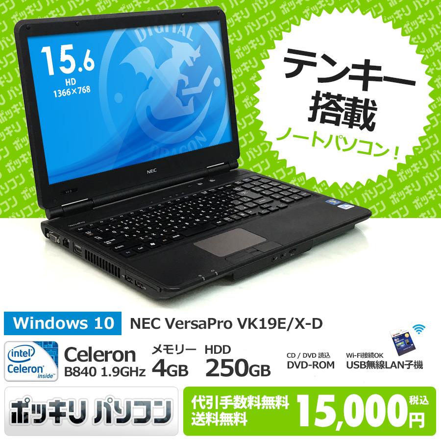 VersaPro VK19E/X-D Celeron B840 1.9GHz / Windows10 Home 64bit / DVD-ROM / テンキー搭載 /