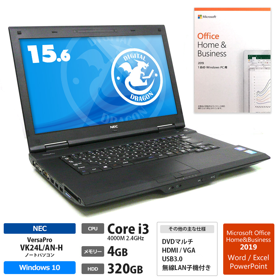 NEC Office2019付 VersaPro VK24L/AN-H Core i3 4000M 2.4GHz / メモリー4GB HDD320GB DVDマルチ / Windows10 Home 64bit / Microsoft Office Home & Business 2019 搭載[Word、Excel、Outlook、PowerPoint]