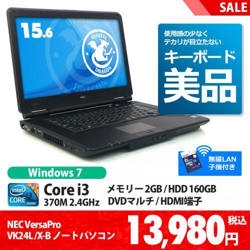 VersaPro VK24L/X-B i3-2.4GHz / 2GB 160GB DVD-マルチ / Windows7 Pro 32bit / 無線LAN子機付