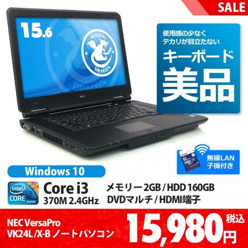 VersaPro VK24L/X-B i3-2.4GHz / 2GB 160GB DVD-マルチ / Windows10 Home 64bit / 無線LAN子機