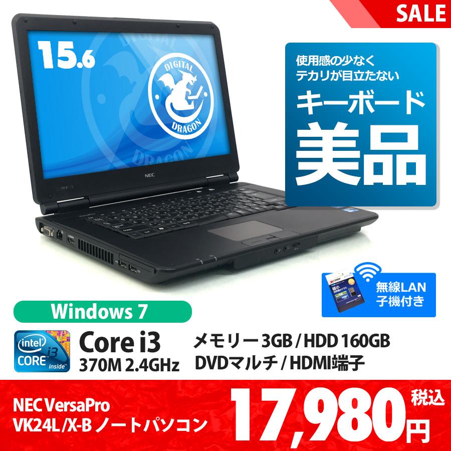 VersaPro VK24L/X-B i3-2.4GHz / 3GB 160GB DVD-マルチ / Windows7 Pro 32bit / 無線LAN子機付