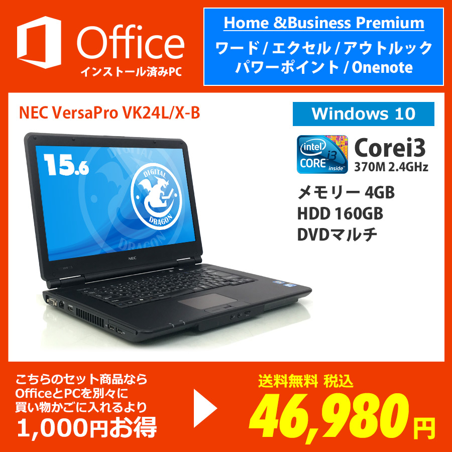 NEC 【キーボード美品・Officeセットがお得!】VersaPro VK24L/X-B Core i3 370M 2.4GHz / メモリー4GB HDD160GB DVD-マルチ / Windows10 Home 64bit / HDMI出力端子 / 無線LAN子機付 / Microsoft Office Home&Business Premium インストール済み
