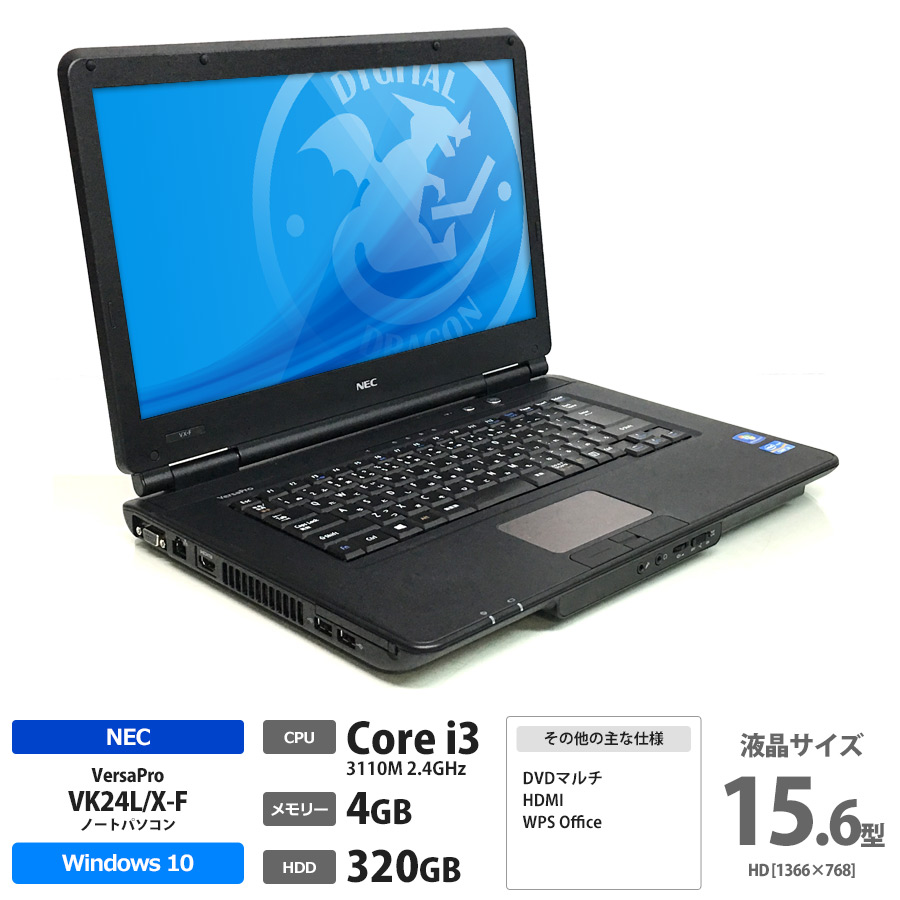 NEC VersaPro VK24L/X-F Corei3 3110M 2.4GHz / メモリー4GB HDD320GB / Windows10 Home 64bit / DVD-ROM / 15.6型HD液晶 [管理コード:4330]