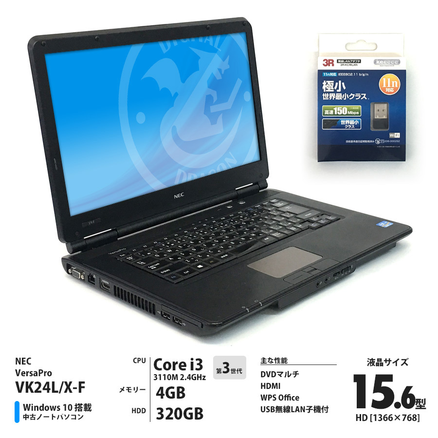 VersaPro VK24L/X-F Corei3 3110M 2.4GHz / メモリー4GB HDD320GB / Windows10 Home 64bit / DVDマルチ / 15.6型HD液晶 USB無線LAN子機 [管理コード:3855]