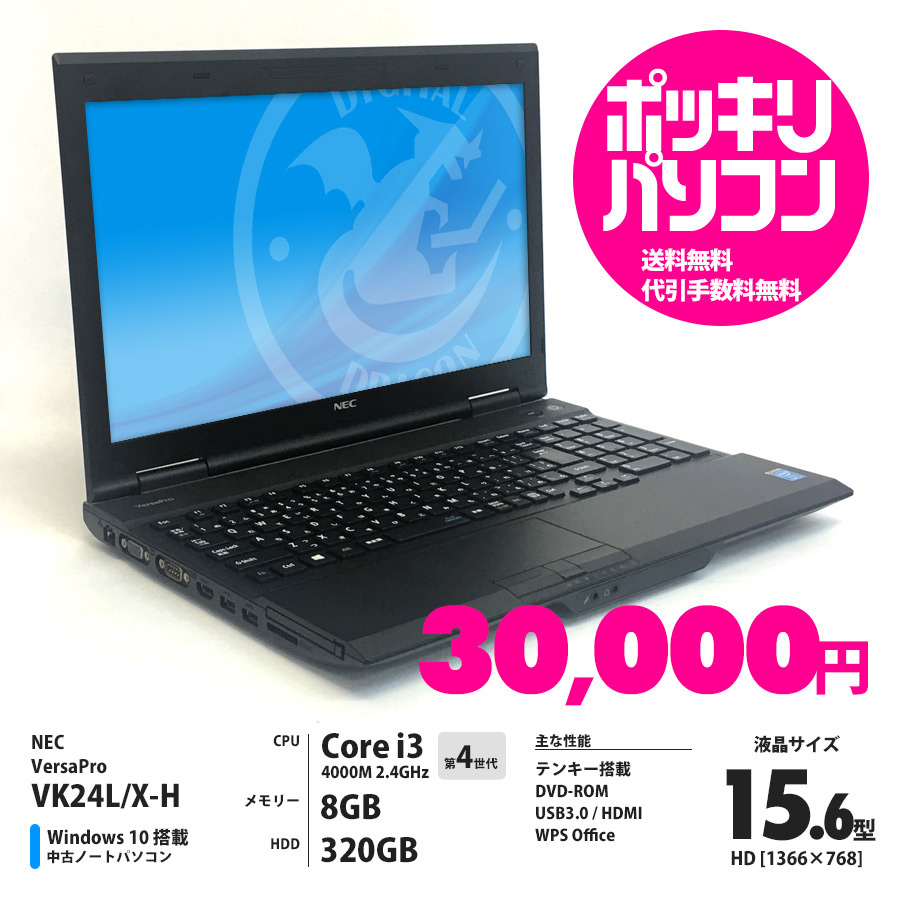 NEC 【30000円ポッキリ】VersaPro VK24L/X-H / Corei3 4000M 2.4GHz / メモリー8GB HDD320GB / Windows10 Home 64bit / DVD-ROM 15.6型HD液晶 テンキー搭載 [管理コード:2030]