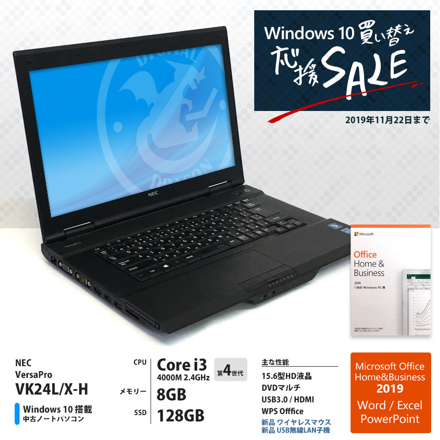 【Windows10 買い替え応援セール】 VersaPro VK24L/X-H / 第4世代 Corei3 4000M 2.4GHz / メモリー8GB SSD128GB / Windows10 Home 64bit / 15.6型 HD液晶 / DVDマルチ / Microsoft Office Home&Business 2019 プリインストール[Word Excel Outlook PowerPoint] / 新品ワイヤレスマウス・無線LAN子機付 [管理コード:9984]
