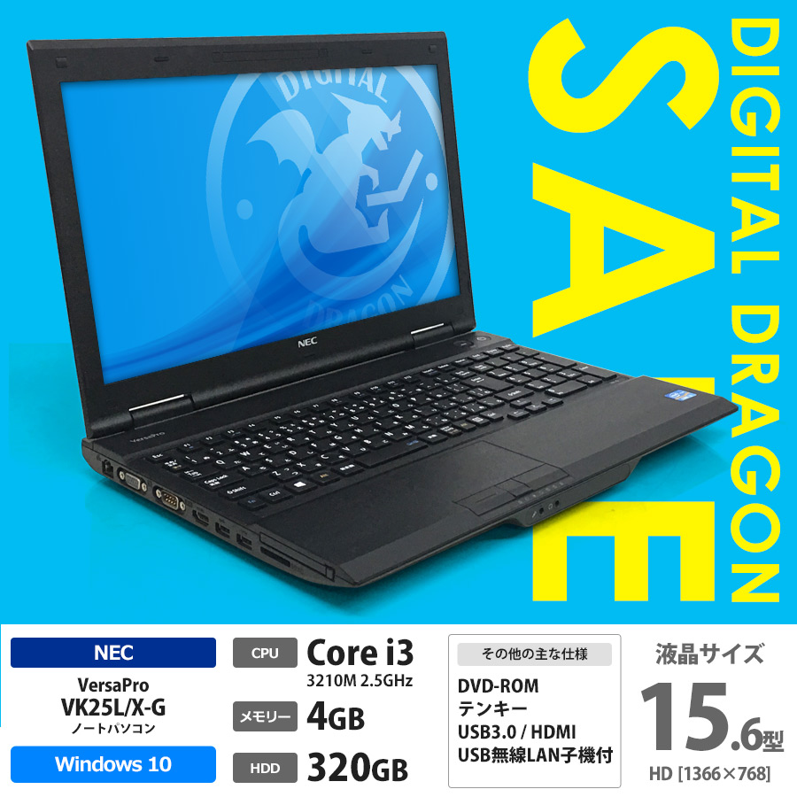 【セール】VersaPro VK25L/X-G Core i3 3120M 2.5GHz / メモリー4GB HDD320GB / Windows10 Home 64bit / DVD-ROM / 15.6型 HD液晶 / テンキー内蔵 USB無線LAN子機付