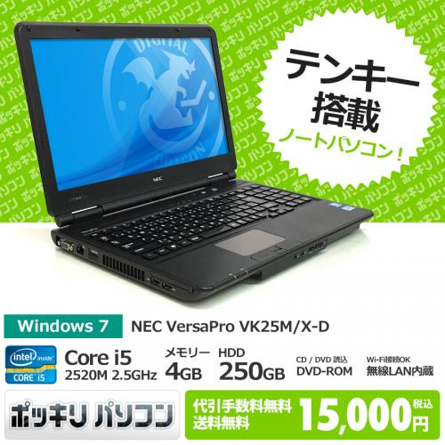 NEC 【15,000円ポッキリ】VersaPro VK25M/X-D Core i5 2520M 2.5GHz / メモリー4GB HDD250GB / Windows7 Pro 64bit / DVD-ROM 15.6型液晶 無線LAN内蔵 テンキー付 ※WPS Office 別売