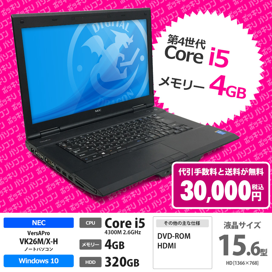NEC 【30,000円ポッキリ】VersaPro VK26M/X-H Corei5 4300M 2.6GHz / メモリー4GB HDD320GB / Windows10 Home 64bit / DVD-ROM / 15.6型HD液晶 [管理コード:7248] ※WPS Office別売