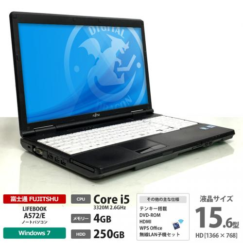 LIFEBOOK A572/E Core i5 3320M 2.6GHz / メモリー4GB HDD250Gb / Windows7 Pro 64bit / DVD-ROM / 15.6型HD液晶 テンキー搭載 無線LAN子機セット