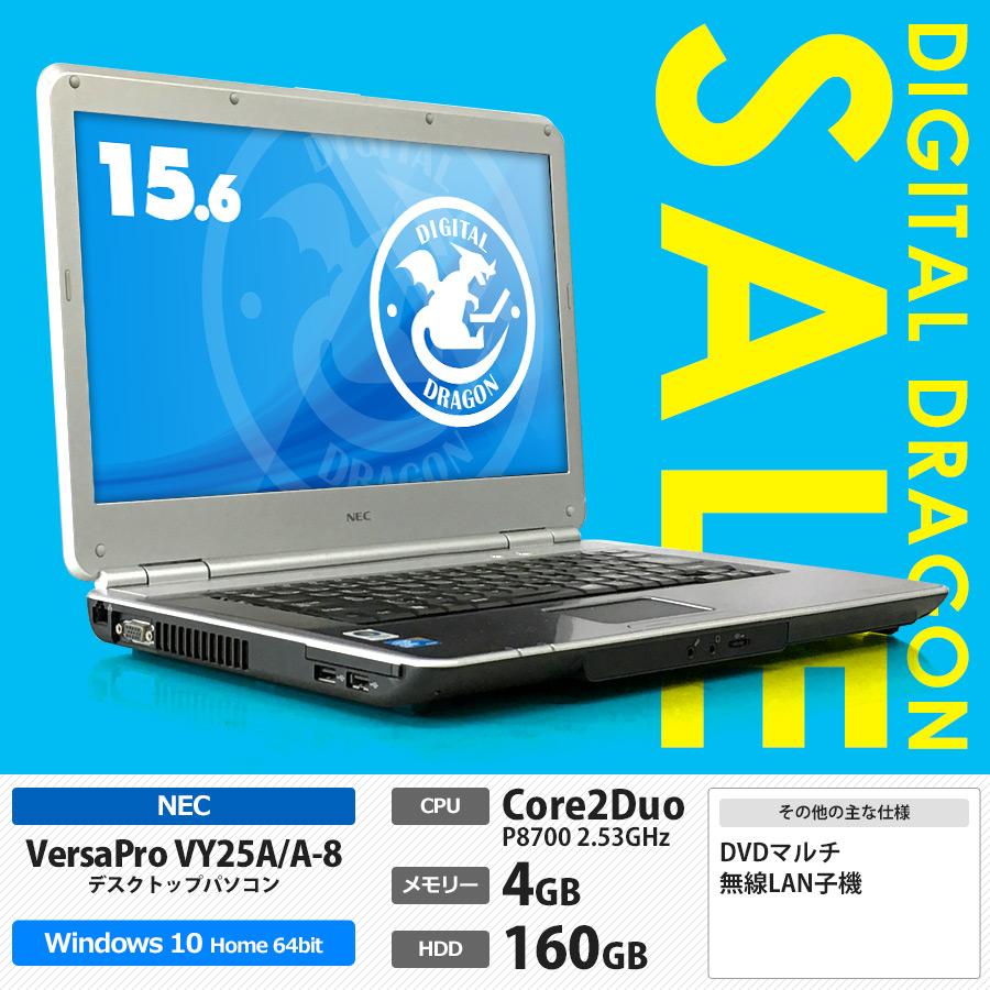 VersaPro VY25A/A-8 C2D-2.53GHz / メモリー4GB HDD160GB / Windows10 Home 64bit / DVDマルチ